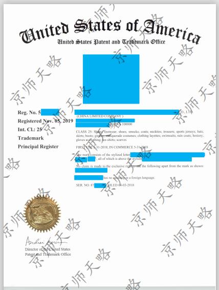 美国商标注册证