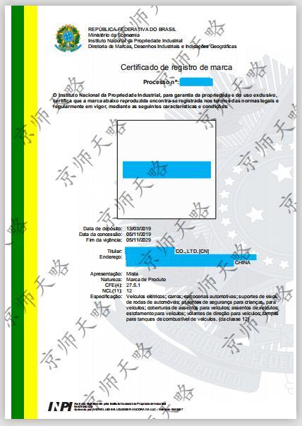 巴西商标注册证
