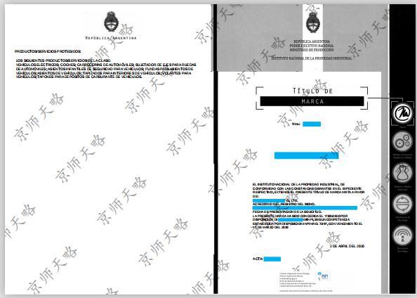 阿根廷商标注册证