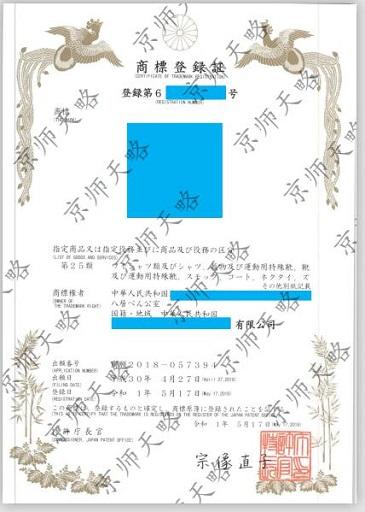 日本商标注册证