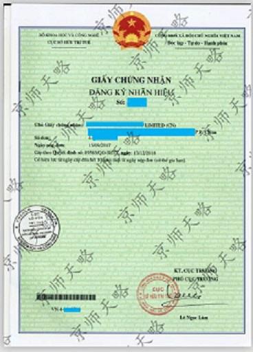 越南商标注册证
