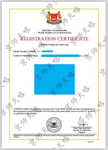 新加坡商标注册证