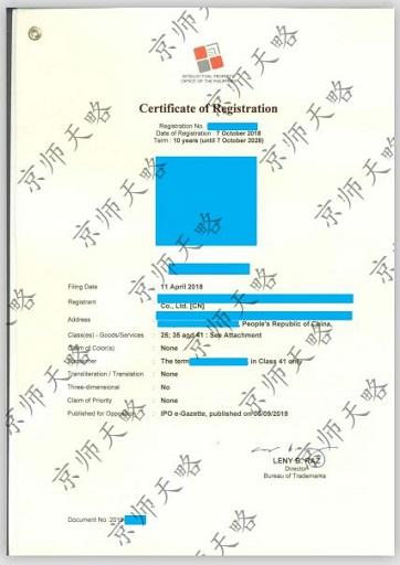 菲律宾商标注册证