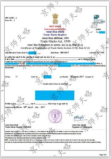 印度商标注册证