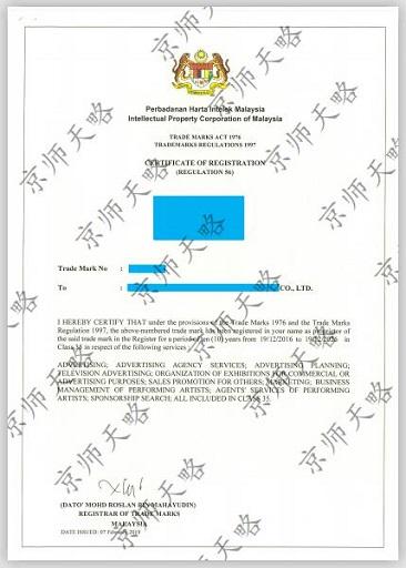 马来西亚商标注册证