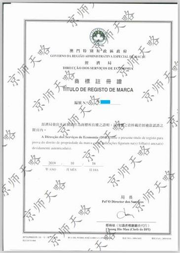 澳门商标注册证