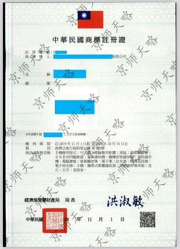 台湾商标注册证