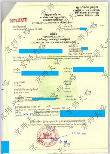 柬埔寨商标注册证