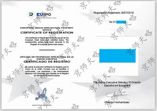 欧盟商标注册证