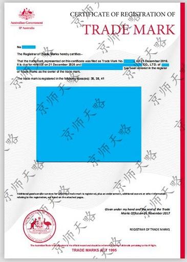澳大利亚商标注册证