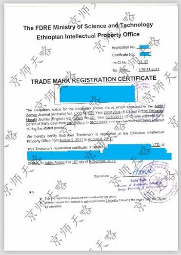 埃塞俄比亚商标注册证