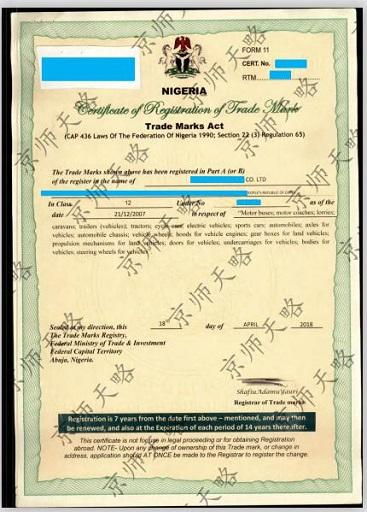 尼日利亚商标注册证