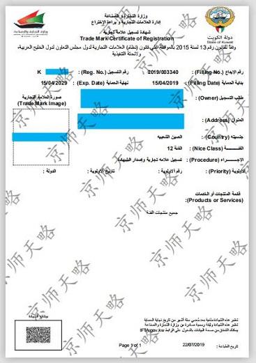 科威特商标注册证