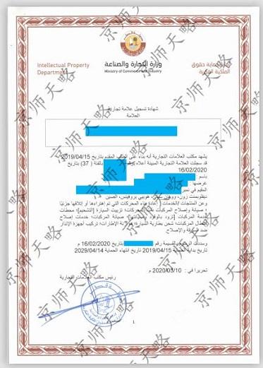 卡塔尔商标注册证