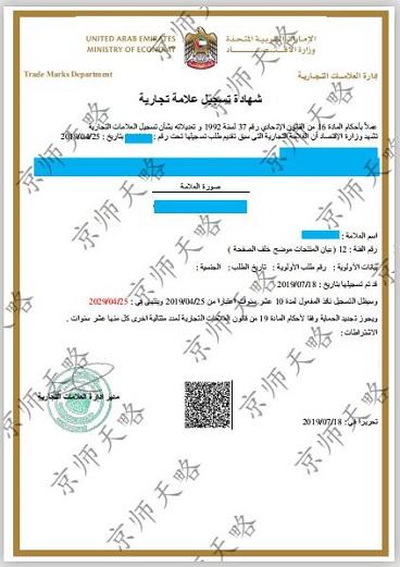 阿联酋商标注册证