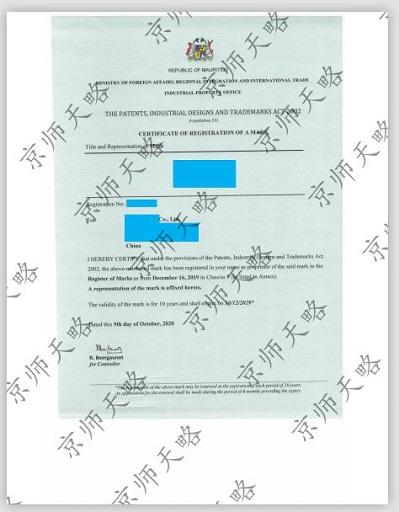 毛里求斯商标注册证