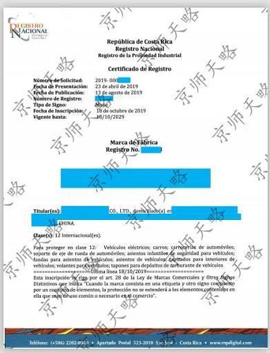 哥斯达黎加商标注册证