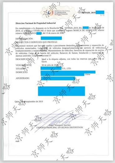 厄瓜多尔商标注册证