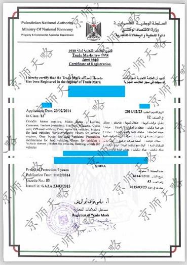 巴勒斯坦加沙商标注册证