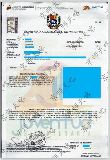 委内瑞拉商标注册证