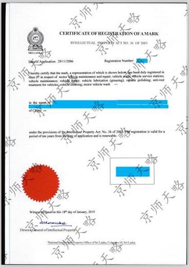 斯里兰卡商标注册证