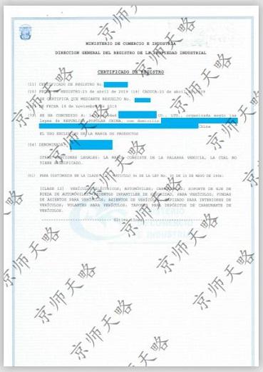 巴拿马商标注册证
